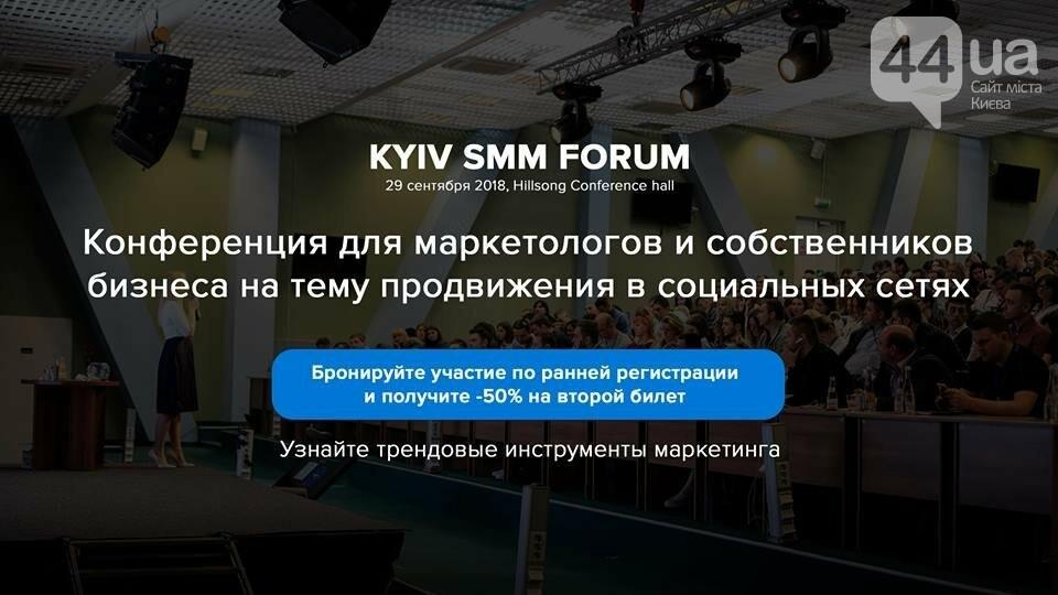Масштабная конференция на тему продвижения в социальных сетях  Kyiv SMM Forum уже в сентябре, фото-1