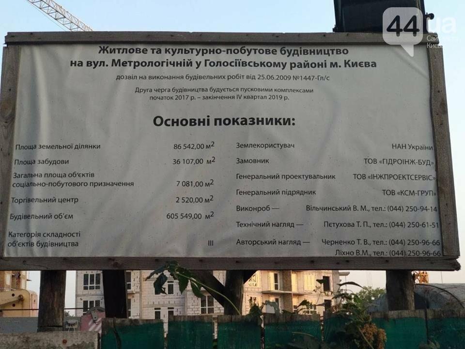 Переселенцы по-киевски: жителей столичного общежития выселяют под предлогом аварийности здания, - ФОТО, ВИДЕО , фото-9