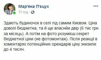 """""""К этому нужно привыкнуть"""": в Киеве сдавали дом с совмещенными кухней и санузлом , фото-2"""