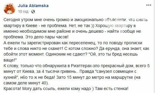 """""""К этому нужно привыкнуть"""": в Киеве сдавали дом с совмещенными кухней и санузлом , фото-3"""