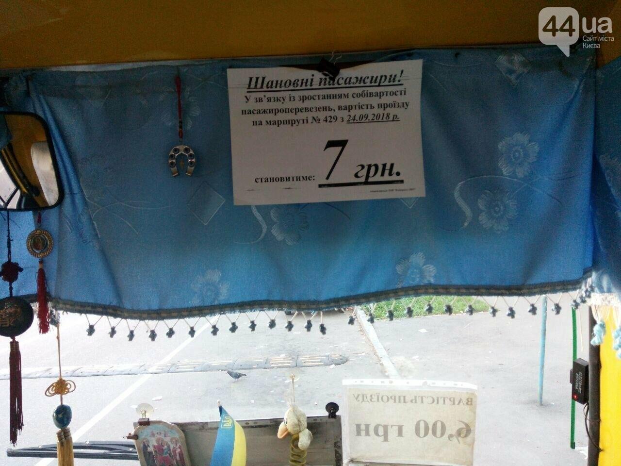 В Киеве подорожает проезд еще в одной маршрутке, фото-1