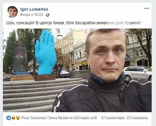 Как киевляне загадку Синей Руки разгадывают: реакция соцсетей, фото-6
