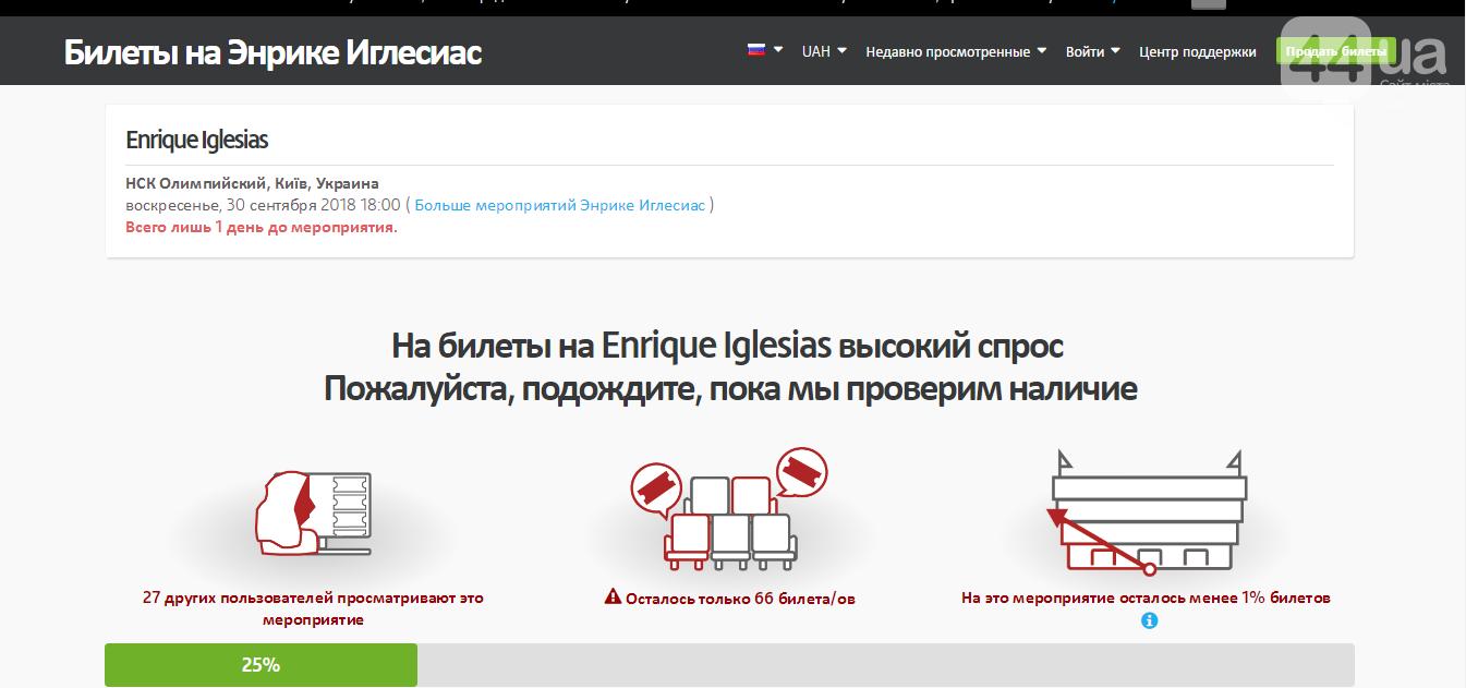 Концерт Энрике Иглесиаса в Киеве: мошенники на сайтах продают фейковые билеты, фото-1
