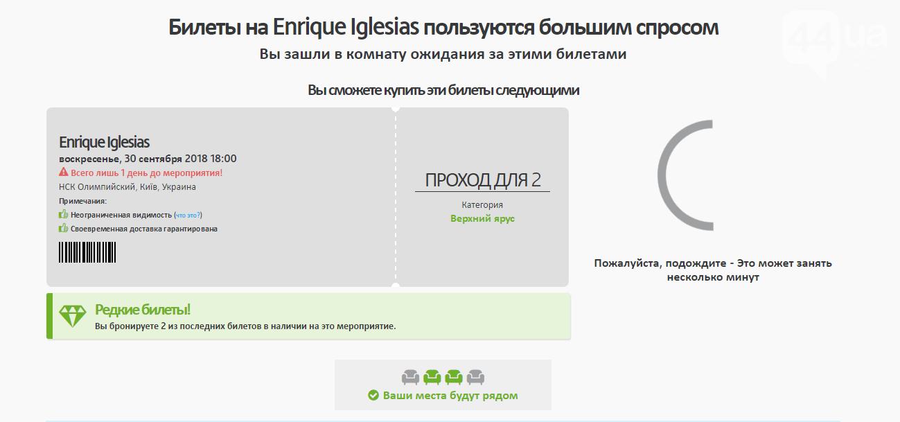Концерт Энрике Иглесиаса в Киеве: мошенники на сайтах продают фейковые билеты, фото-4