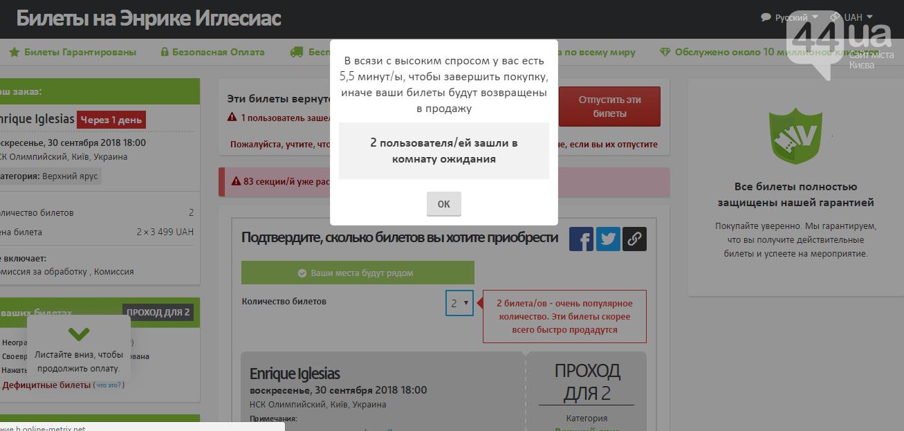 Концерт Энрике Иглесиаса в Киеве: мошенники на сайтах продают фейковые билеты, фото-5
