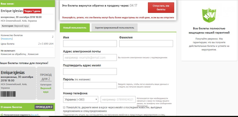Концерт Энрике Иглесиаса в Киеве: мошенники на сайтах продают фейковые билеты, фото-6