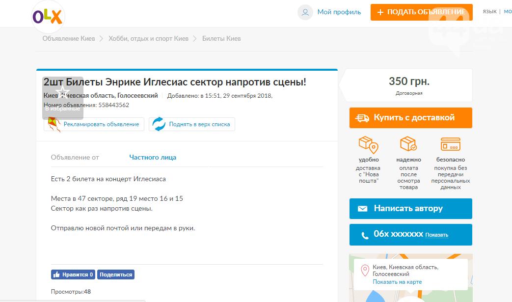 Концерт Энрике Иглесиаса в Киеве: мошенники на сайтах продают фейковые билеты, фото-7