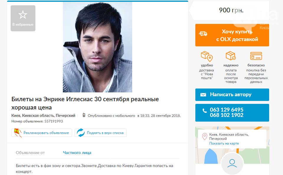 Концерт Энрике Иглесиаса в Киеве: мошенники на сайтах продают фейковые билеты, фото-9