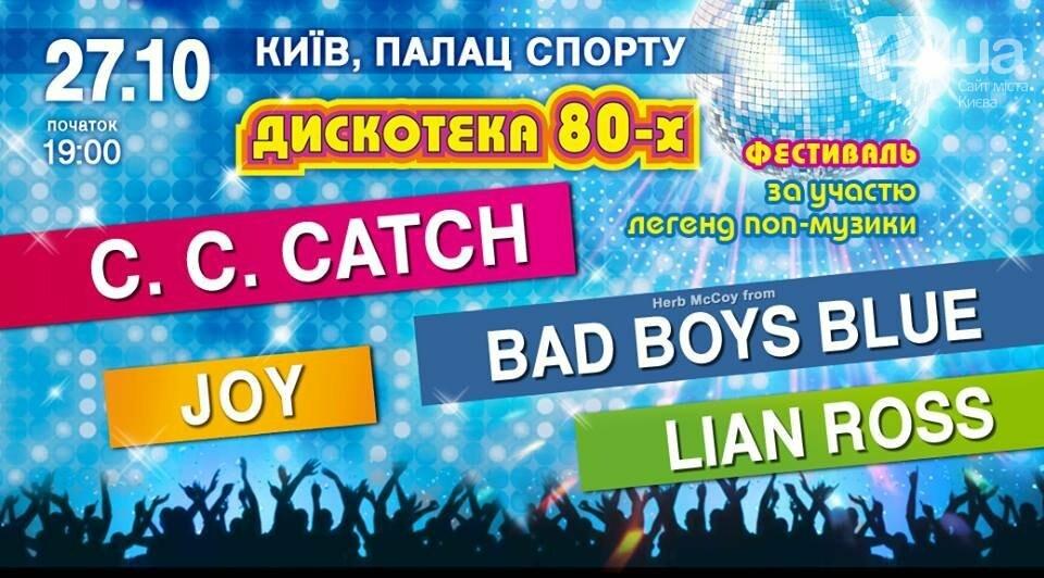 Мировые легенды: C.C.Catch, Joy, Bad Boys Blue, Lian Ross, встретятся в Киеве на одной сцене , фото-1