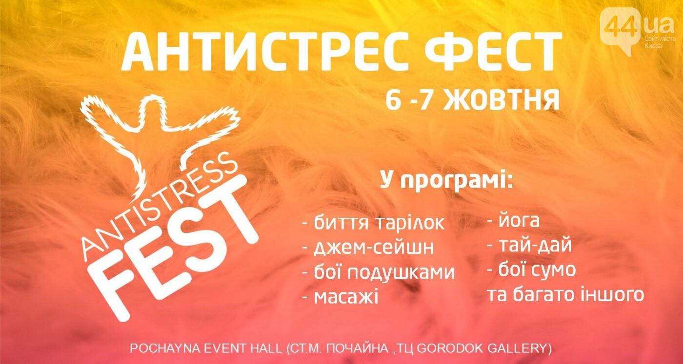 Антистресс Фест 2018 в Киеве уже 6-7 октября. Пропустить нереально!, фото-1