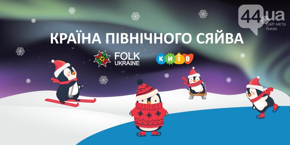 Радостные медведи и пингвины-лыжники: стало известно, из каких стаканчиков будем пить глинтвейн на Новый год в Киеве, фото-2