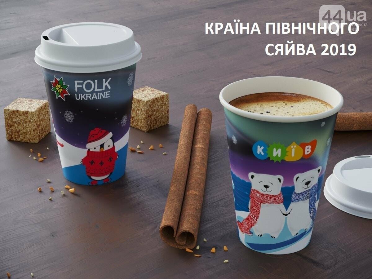 Радостные медведи и пингвины-лыжники: стало известно, из каких стаканчиков будем пить глинтвейн на Новый год в Киеве, фото-1