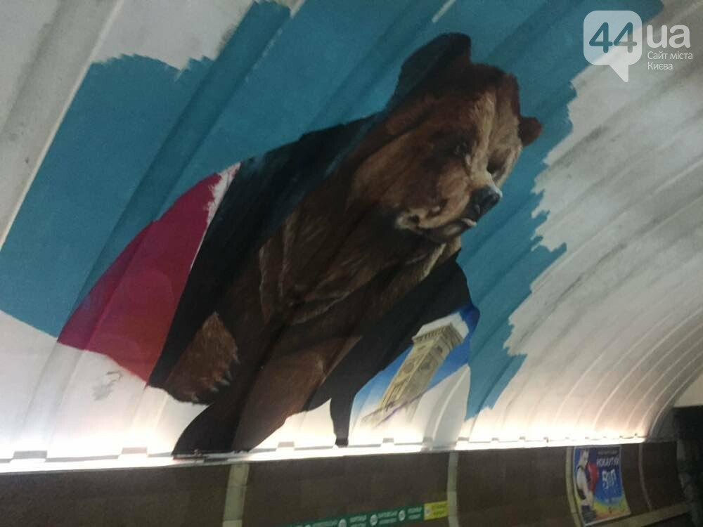 Арт-Осокорки: на станции появился третий рисунок, фото-1
