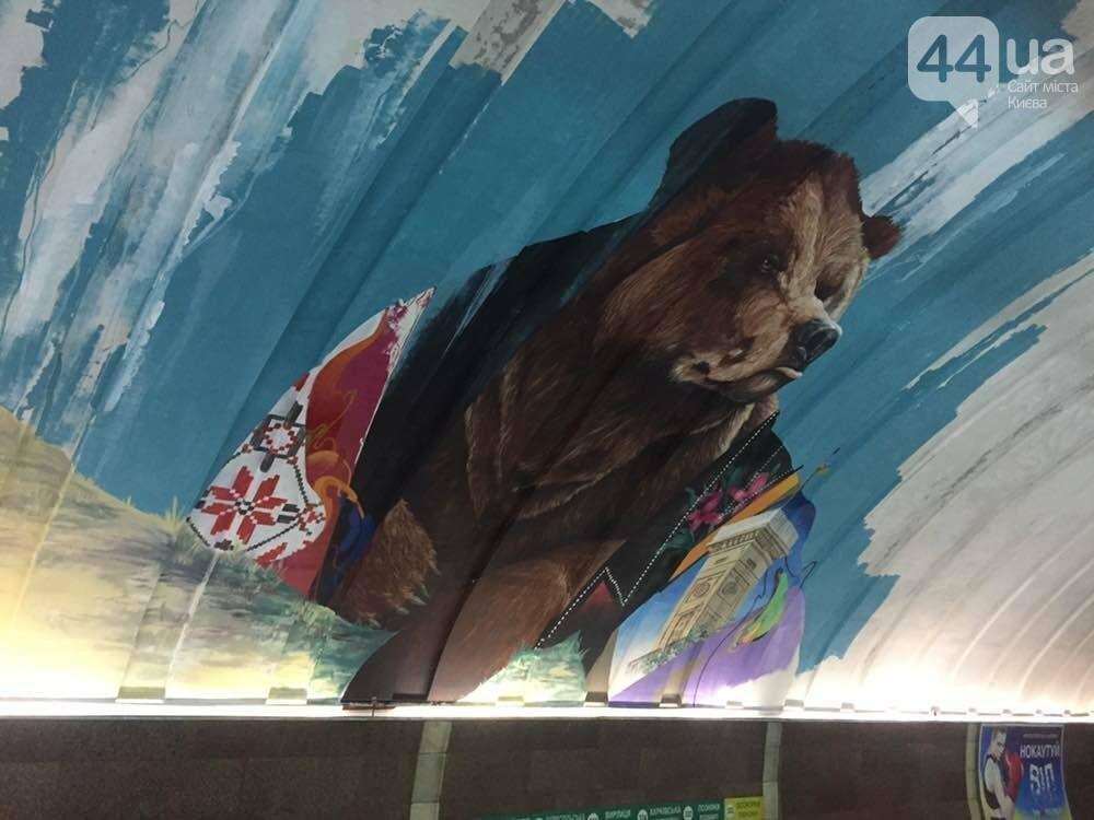 Арт-Осокорки: медведю дорисовали вышиванку, - ФОТО, фото-1