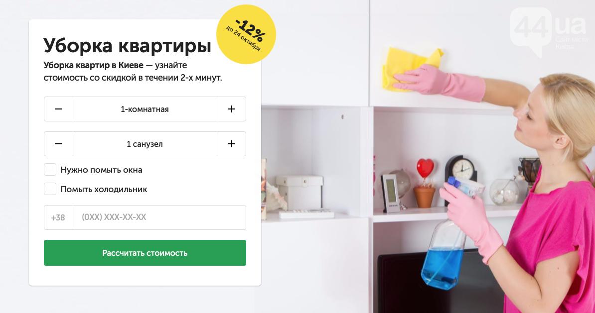 Уборка квартир в Киеве: сколько стоит убрать квартиру?, фото-1