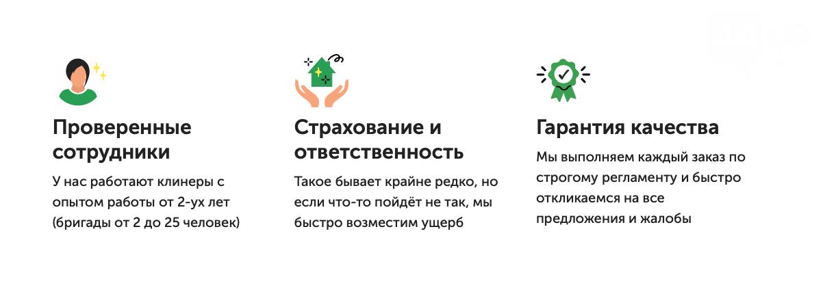 Уборка квартир в Киеве: сколько стоит убрать квартиру?, фото-2