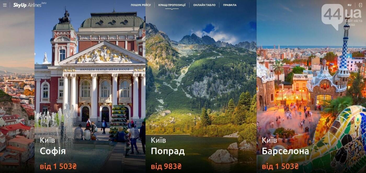 Международные полеты за 30 евро: лоукостер SkyUp  продает билеты по четырем направлениям, фото-1
