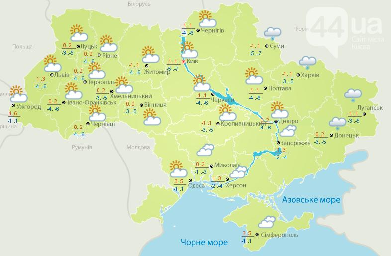 Погода Киев: синоптики дали прогноз на выходные, фото-1