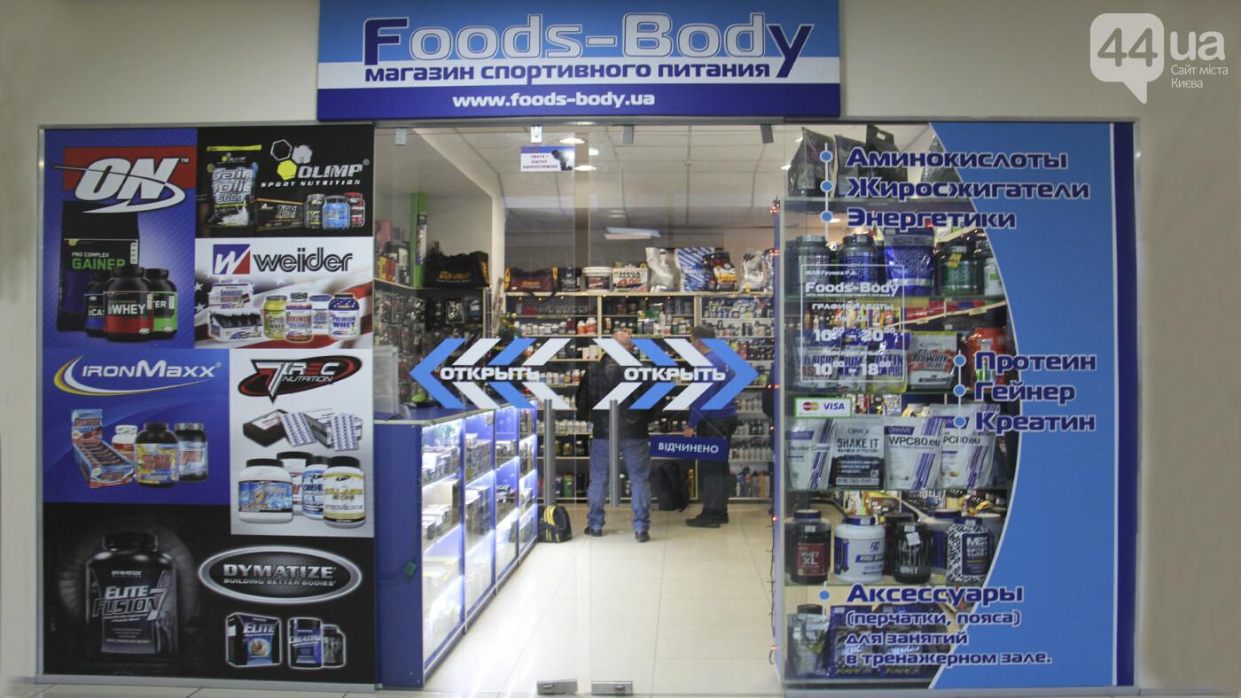 Где купить спортивное питание в Киеве? Советы от Foods-body, фото-1