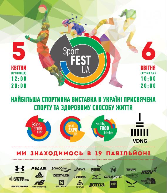 В Киеве состоится ежегодный масштабный спортивный фестиваль SportFestUA , фото-1