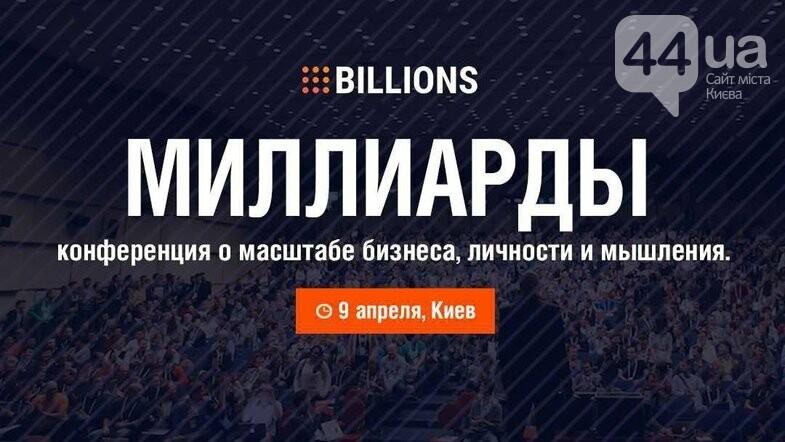 """Конференция """"Миллиарды"""" теперь в Украине?, фото-1"""