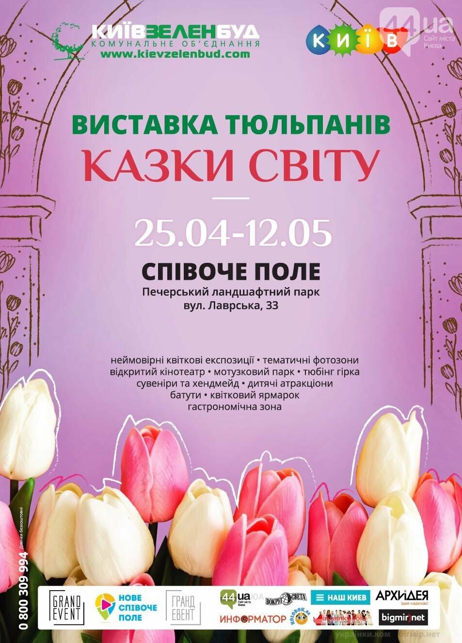 В Киеве открывается ежегодная выставка тюльпанов «Сказки мира», фото-1