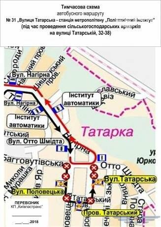 """Схема от """"Киевпасстранса"""""""