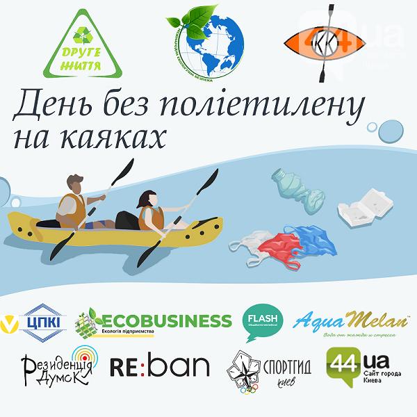 К Международному дню без полиэтилена в Киеве состоится эко акция на каяках, фото-1
