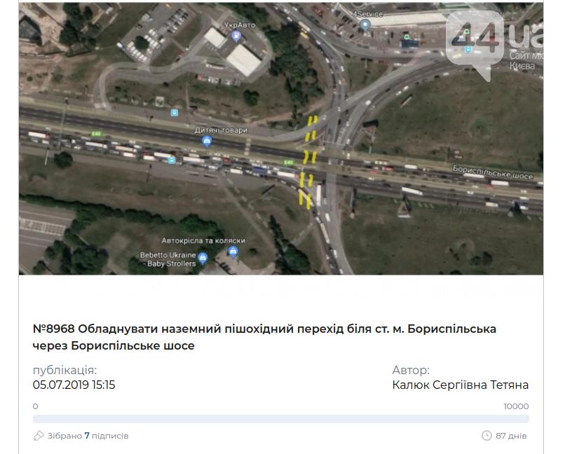В столице просят обустроить наземный переход через Бориспольское шоссе: петиция, фото-1