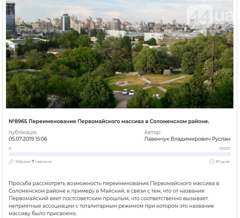 В Киеве просят переименовать Первомайский массив: петиция, фото-1
