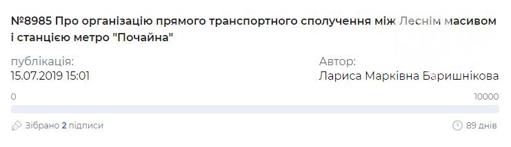"""Киевлянка предложила организовать маршрут от Лесного массива до метро """"Почайна"""": петиция, фото-1"""