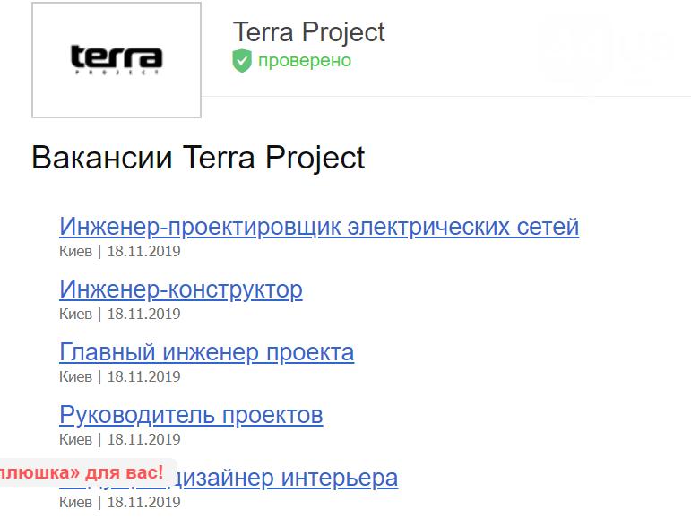 Открытые вакансии в Terra Project
