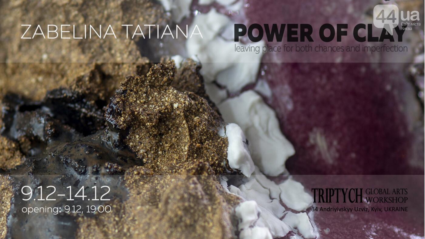 Выставка Татьяны Забелиной «Сила глины: оставляя место случайности и несовершенству» , фото-2