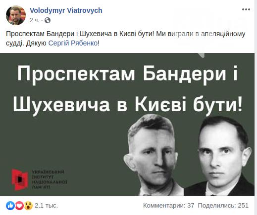 Суд разрешил оставить в Киеве проспекты Бандеры и Шухевича, фото-1