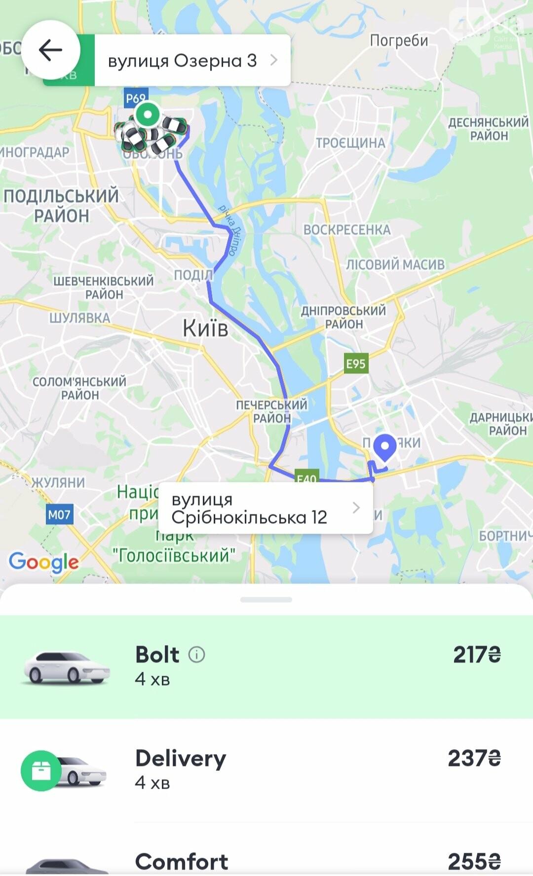 В Киеве закрыли метро: сколько стоит доехать на работу на такси, фото-2