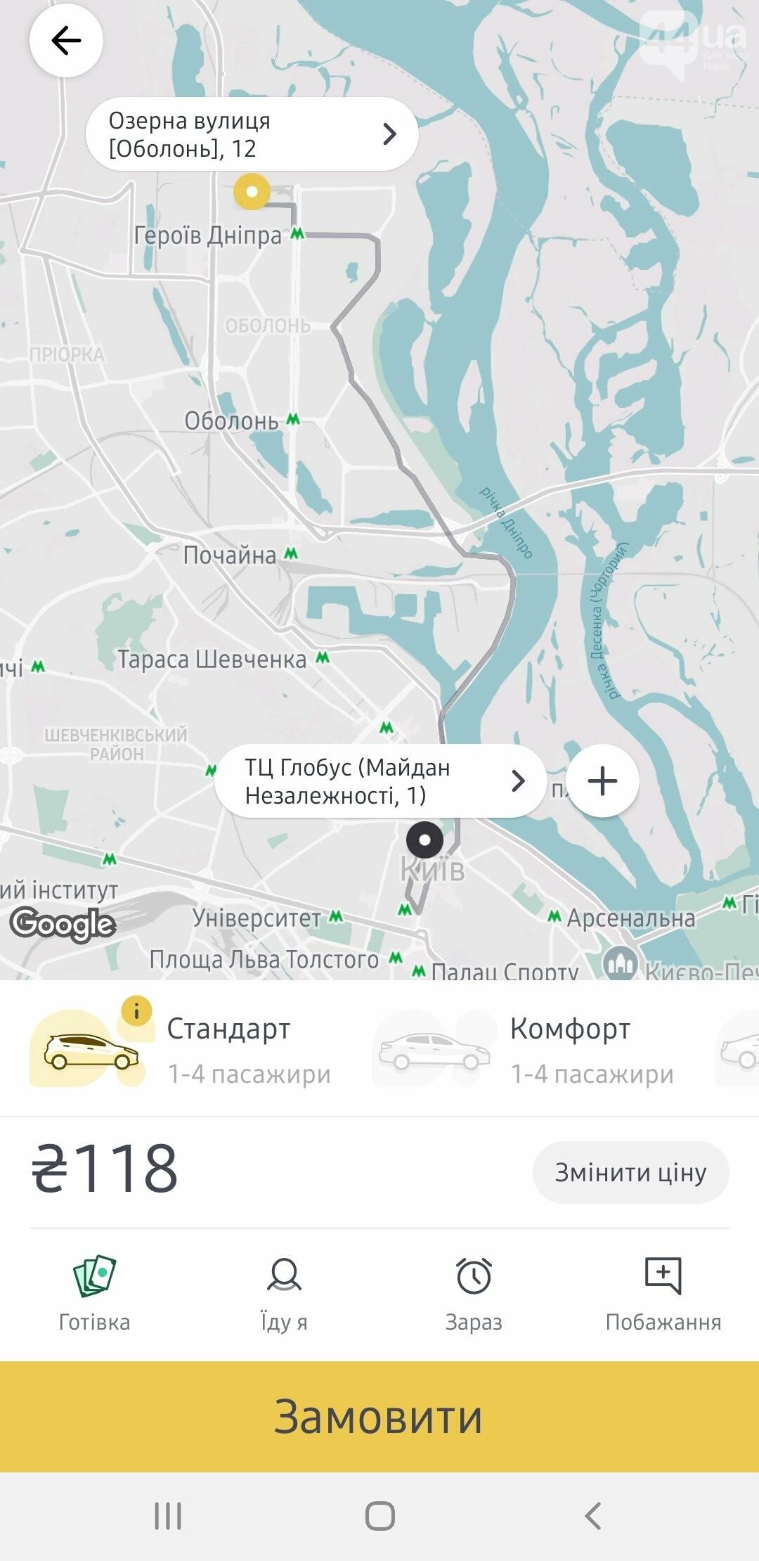 В Киеве закрыли метро: сколько стоит доехать на работу на такси, фото-1