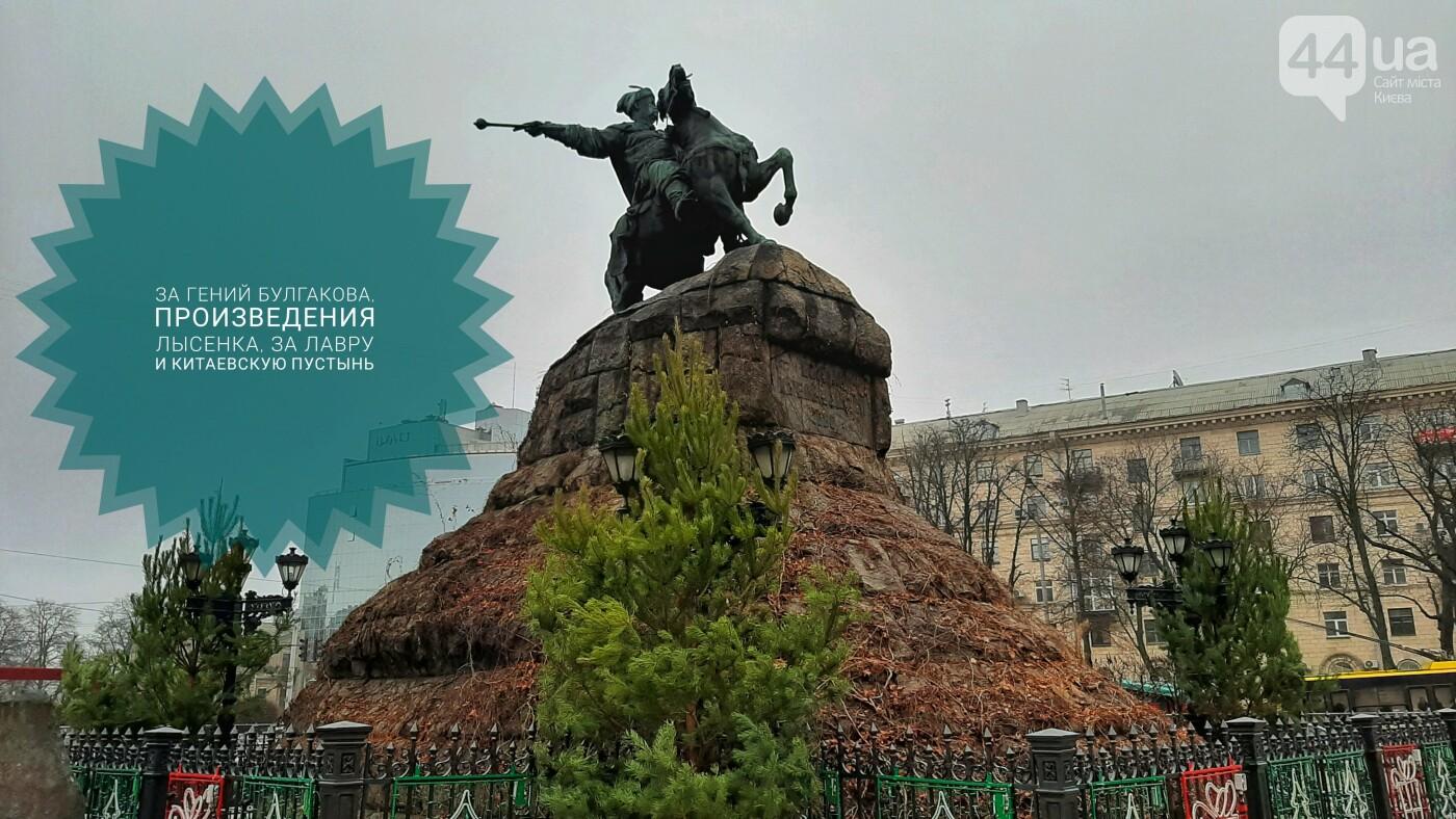За что любить Киев: 15 причин от жителей столицы , фото-2