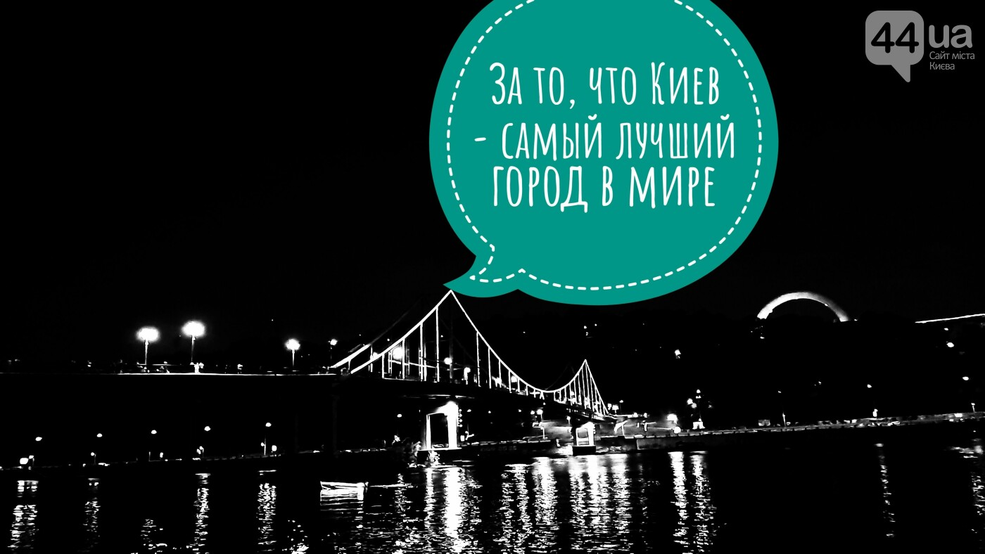 За что любить Киев: 15 причин от жителей столицы , фото-4