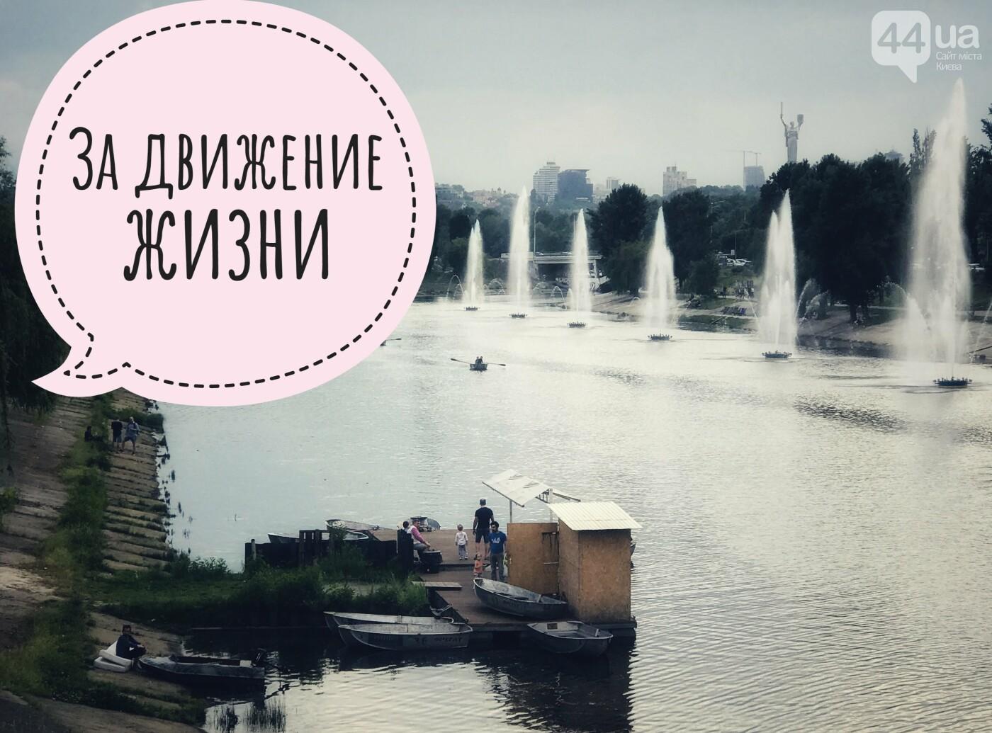 За что любить Киев: 15 причин от жителей столицы , фото-8