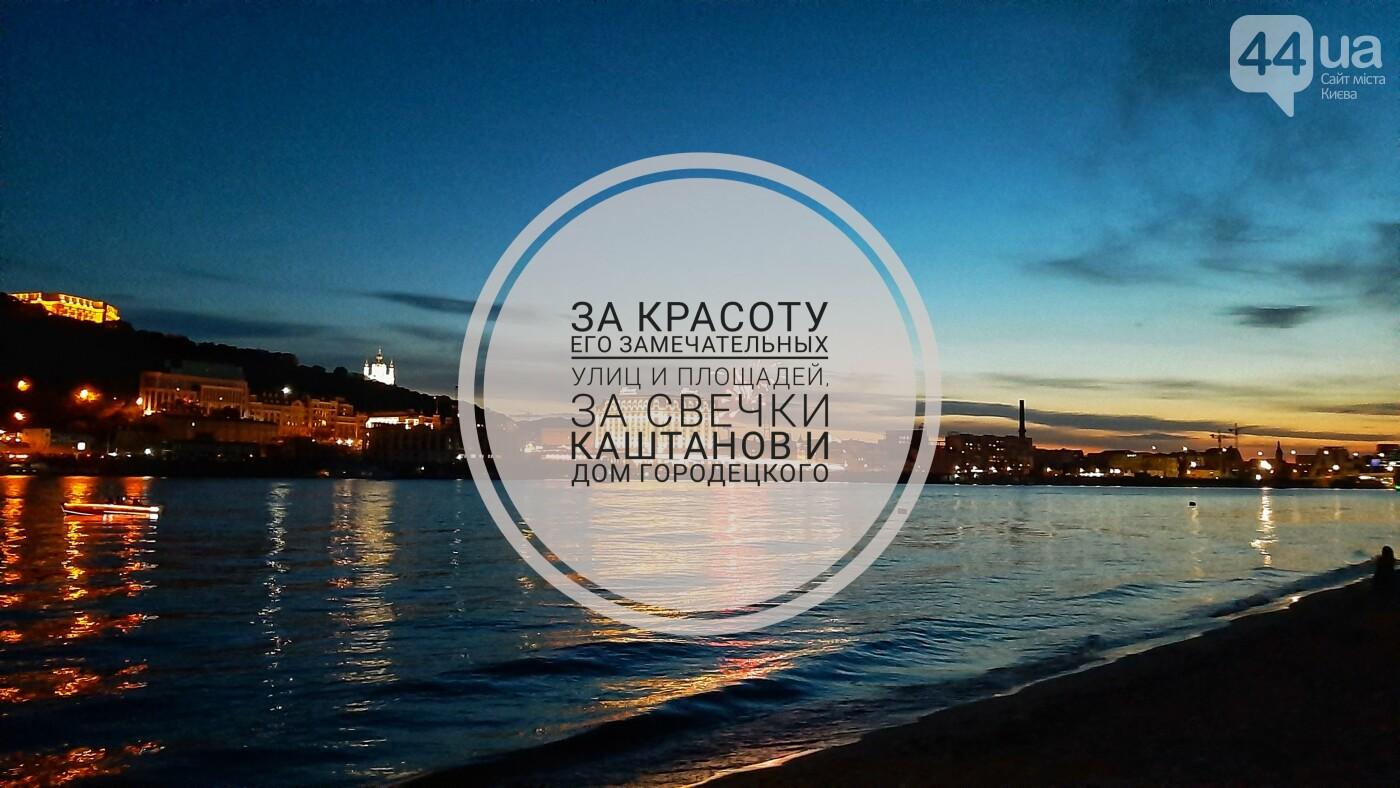 За что любить Киев: 15 причин от жителей столицы , фото-1