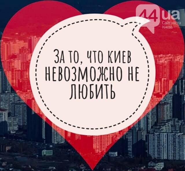 За что любить Киев: 15 причин от жителей столицы , фото-12