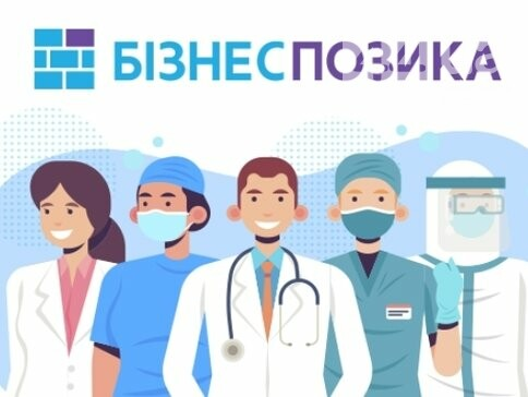 """ТОВ """"БізПозика"""" допомагає лікарям в складний час, фото-1"""