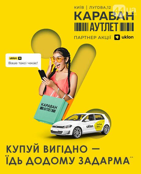 Покупай выгодно ТРЦ «Караван Outlet», едь домой со бесплатно!, фото-1