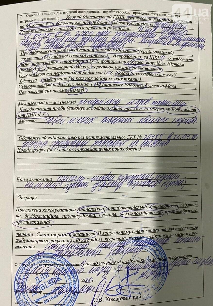 Дело Слончака: стали известны новые подробности в пользу екс-замглавы, фото-2