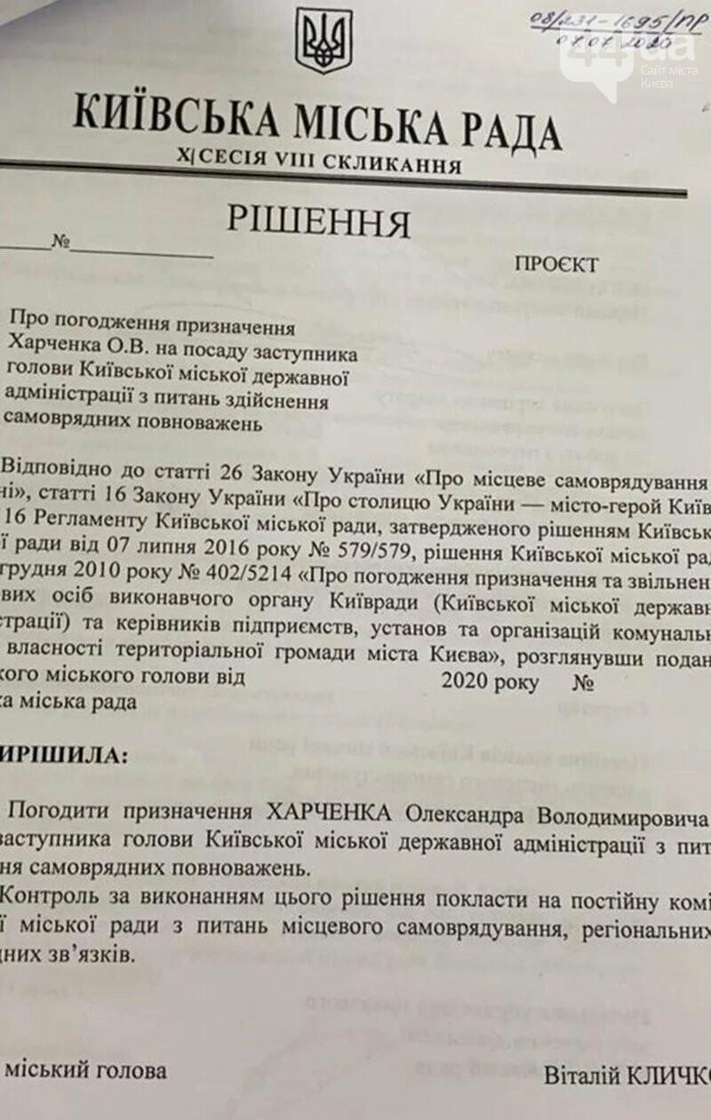 Дело Слончака: стали известны новые подробности в пользу екс-замглавы, фото-4