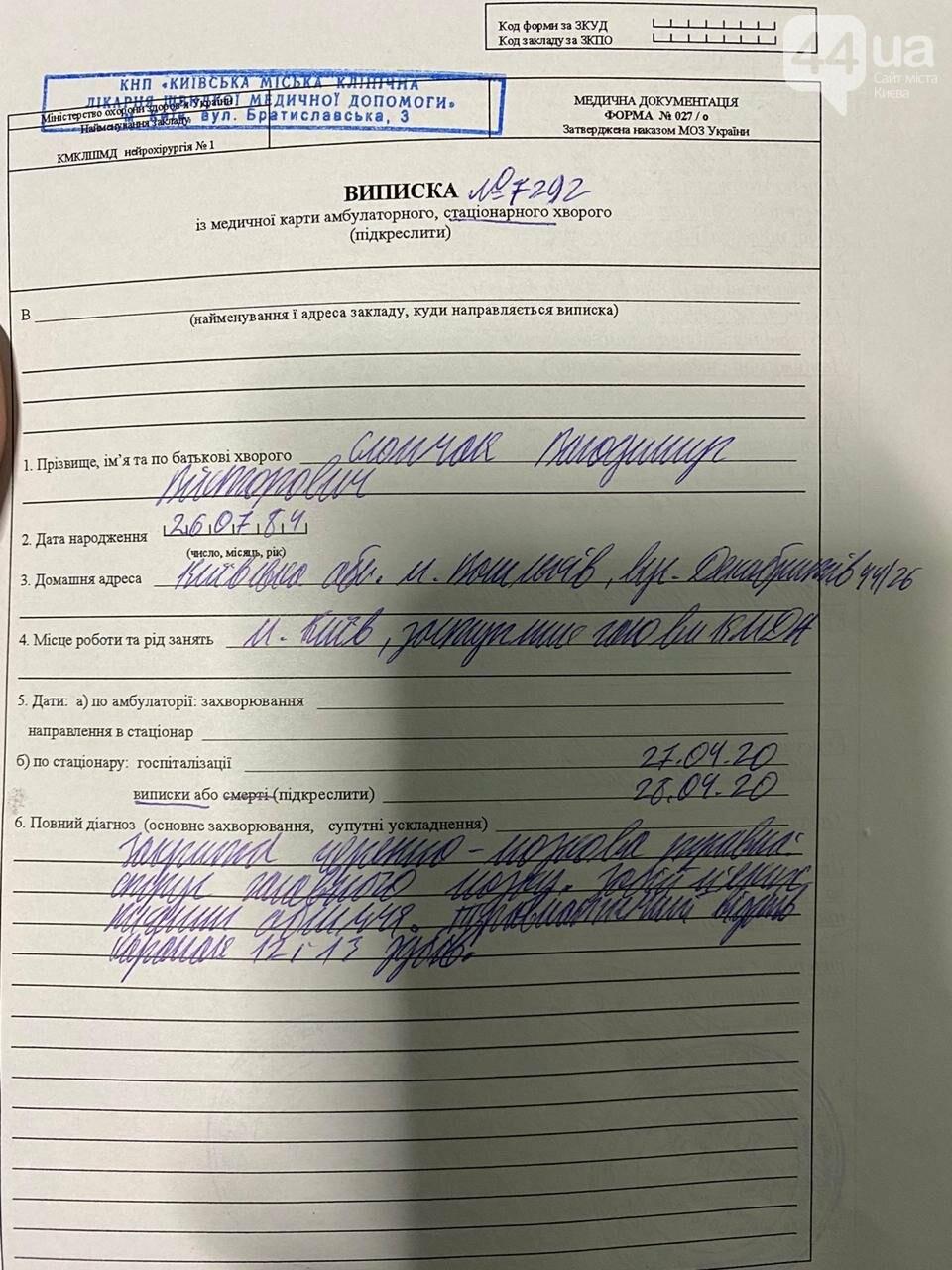Дело Слончака: стали известны новые подробности в пользу екс-замглавы, фото-5