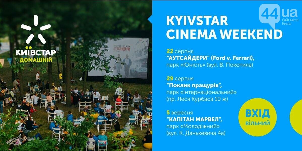Киевстар приглашает киевлян на бесплатные кинопоказы, фото-1