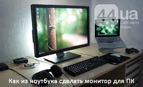 Как подключить ноутбук как второй монитор, фото-1