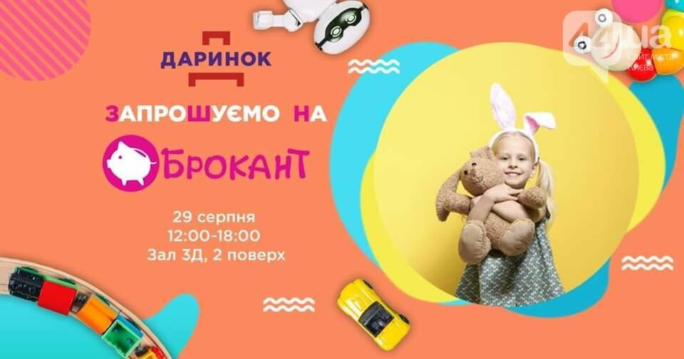 Продавцами будут дети: на «Дарынке» пройдет ярмарка «Брокант», фото-1