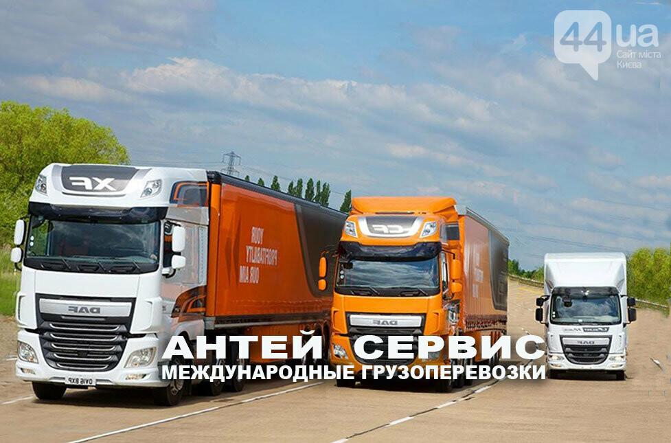 АНТЕЙ СЕРВИС  в любое время готов прийти на помощь клиентам в сфере международных грузоперевозок, фото-1